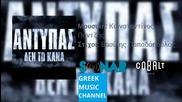 New 2015 Antypas - Den To 'kana