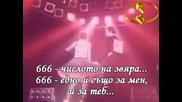 Iron Maiden - Number Of The Beast + Превод