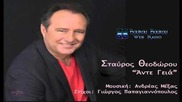 Stavros Theodorou - Ante Geia
