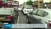 Спешно издават работни визи на над 10 хиляди души в Англия