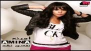 Арабска, Amina - Nefsy Neb'ed