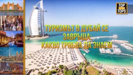 Туризмът в Дубай се завръща: Какво трябва да знаем