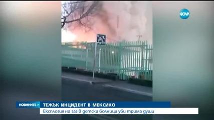 Експлозия на газ в детска болница уби трима души