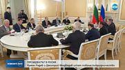 ПРЕЗИДЕНТЪТ В РУСИЯ: Радев и Медведев искат повече сътрудничество