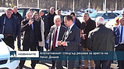 Емисия новини – 08.00ч. 16.01.2020