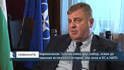 Каракачанов: Скопие няма друг избор, освен да приеме истинската си история, ако иска в ЕС и НАТО