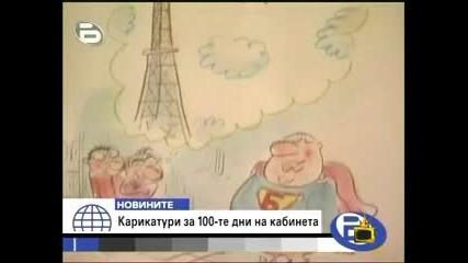 Бойко борисов с прякор - Супермен ! - Господари на ефира