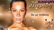 Марианта Пиериди - без преувеличение