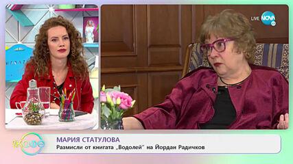 """Мария Статулова за простотията и човешките нрави днес - """"На кафе"""" (13.04.2021)"""