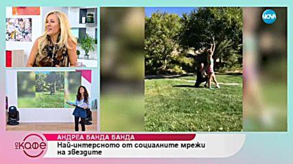 Андреа Банда Банда представя горещите новини от социалните мрежи - На кафе (22.10.2018)
