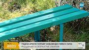 Градски артисти поправят безвъзмездно пейки в парка