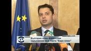 """България няма финансови задължения към Пакта """"Евро плюс"""""""
