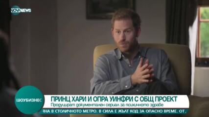 Първи трейлър на сериала на принц Хари, Опра, Лейди Гага и Глен Клоуз