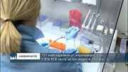 157 новозаразени от коронавирус при 5 856 PCR теста за последните 24 часа