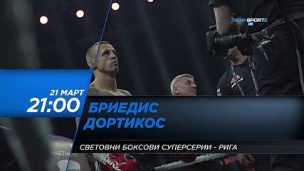 Световни боксови супер серии от Рига Бриедис срещу Дортикос на 21 март от 21 ч. по DIEMA SPORT 2