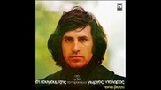 Превод * Giorgos Dalaras San Paizei To Potiri 1975