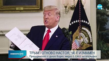 ТРЪМП ОТНОВО НАСТОЯ, ЧЕ Е ИЗМАМЕН: Президентът с дълго видео, медии в САЩ го отрязаха