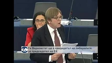Ги Верхофстат ще е кандидатът на либералите за председател на ЕК
