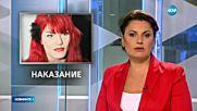 Прокуратурата иска Жана Бергендорф да бъде наказана само с глоба