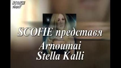 Хитовo Гръцко 2012 Отказвам - Стела Кали