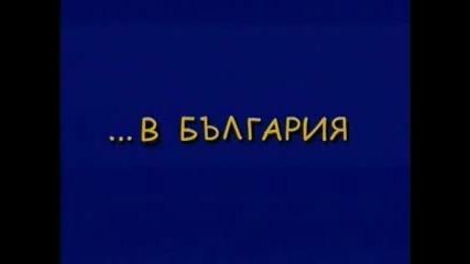България срещу Европа