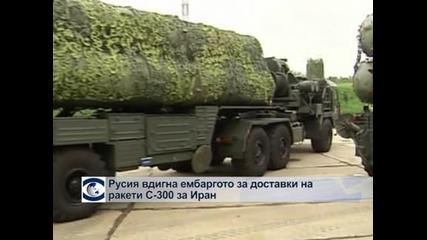 Руското ембарго за ракети С-300 за Иран отпада