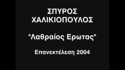 Spyros Xalikiopoulos - Lathraios Erwtas