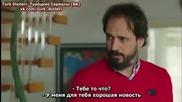 Сърдечни работи ~ Gonul Isleri еп.24 Турция Руски суб. със Селма Ергеч и Бену Йълдъръмлар