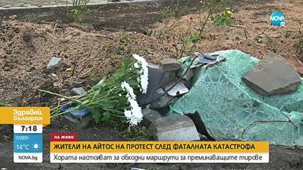 Жители на Айтос излизат на протест след фаталната катастрофа