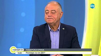 Атанасов: ДБ никога не е била толкова мобилизирана колкото сега