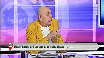 Иван Вазов и българският национален мит