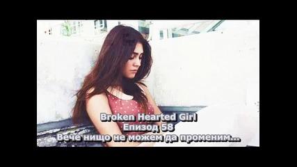 Broken Hearted Girl - Епизод 58 - Вече нищо не можем да променим...
