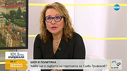Политически анализатор: Слави Трифонов ще влезе в парламента