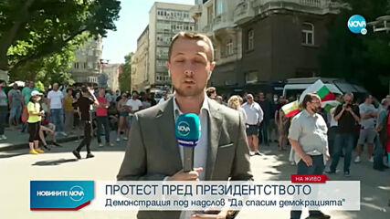 Нов протест пред президентството