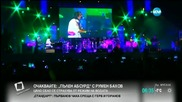 Карлос Сантана се завърна в родината си с огромен концерт