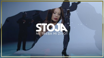 STOJA - NE TREBA MI ZIVOT (OFFICIAL VIDEO)