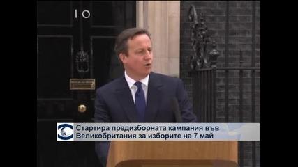 Във Великобритания започна предизборната кампания преди парламентарния вот
