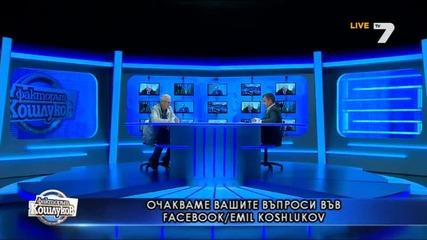 Станислав Станилов - Факторът кошлуков - Атака иска избори час по-скоро. Тв Alfa - Атака 14.06.2014г