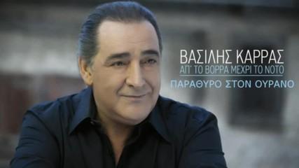 П Р Е В О Д _ Василис Карас - Прозорец на небето