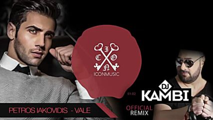Petros Iakovidis - Vale - Dj Kambi - Official Remix