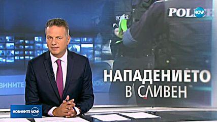 Новините на NOVA (22.10.2018 - централна емисия)
