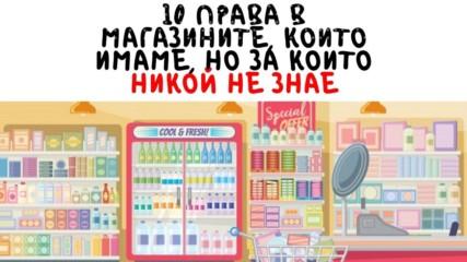 10 права в магазините, които имаме, но за които никой не знае