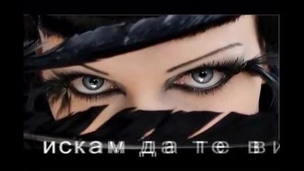 Bg Превод - Despina Vandi - Thelo na se do