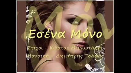 Гръцко* Само теб