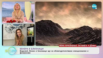 """Астрологична прогноза: Какви емоции ще ни доведе Венера в близнаци - """"На кафе"""" (02.04.2020)"""