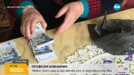 Кой е телефонният измамник, който събира пари от кметове и депутати?
