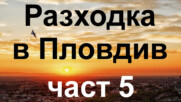 Разходка в Пловдив, част 5 - Езерото в Цар Симеоновата градина, 28.07.2021 г.