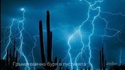 Звуци от природата - Гръмотевична буря в пустинята