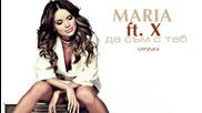Мария ft. X - Да съм с теб + Текст