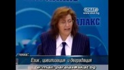 Паралакс - Език, цивилизация и деградация част 1